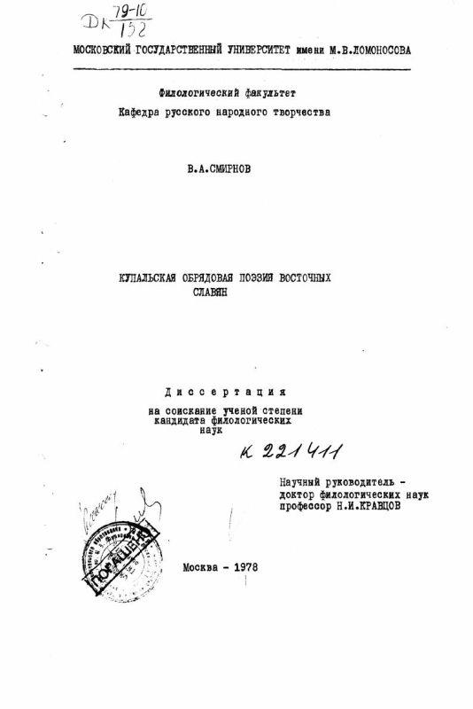 Титульный лист Купальская обрядовая поэзия восточных славян
