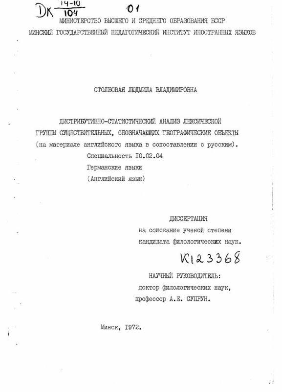 Титульный лист Дистрибутивно-статистический анализ лексической группы существительных, обозначающих географические объекты: (На материале англ. языка в сопоставлении с русским)