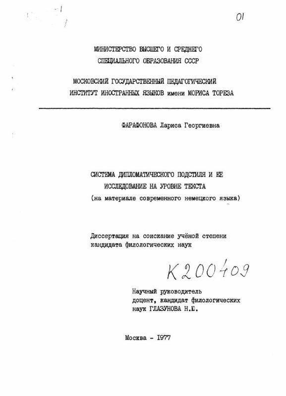 Титульный лист Система дипломатического подстиля и ее исследование на уровне текста : на материале современного немецкого языка