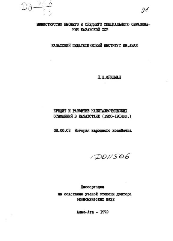 Титульный лист Кредит и развитие капиталистических отношений в Казахстане (1900-1914 гг.)