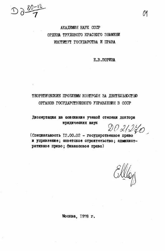 Титульный лист Теоретические проблемы контроля за деятельностью органов государственного управления в СССР
