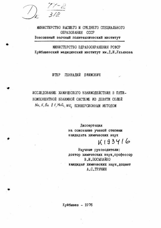 Титульный лист Исследование химического взаимодействия в пятикомпонентной взаимной системе из девяти солей Na, K, Ba, // F, MoO4, Wo4 конверсионным методом