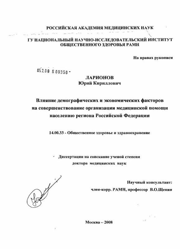 Титульный лист Влияние демографических и экономических факторов на совершенствование организации медицинской помощи населению региона Российской Федерации