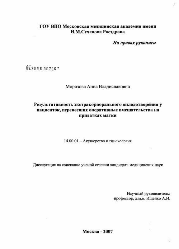 Титульный лист Результативность экстракорпорального оплодотворения у пациенток, перенесших оперативные вмешательства на придатках матки