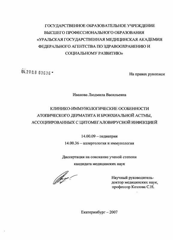 Титульный лист Клинико-иммунологические особенности течения атопического дерматита и бронхиальной астмы, ассоциированных с цитомегаловирусной инфекцией
