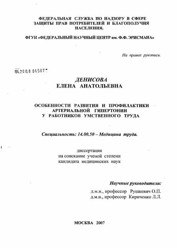 Титульный лист Особенности развития профилактики артериальной гипертонии у работников умственного труда