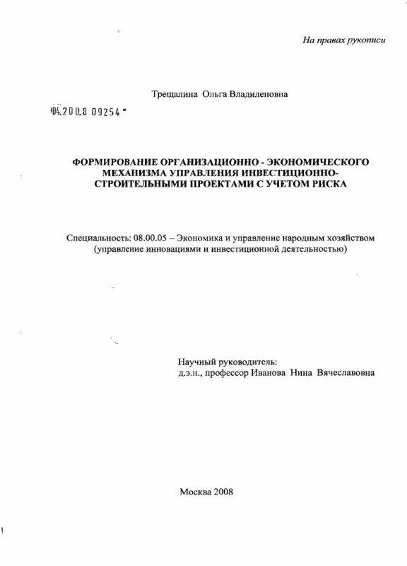 Титульный лист Формирование организационно-экономического механизма управления инвестиционно-строительными проектами с учетом риска