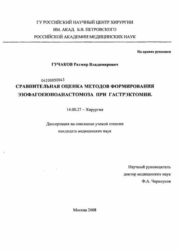 Титульный лист Сравнительная оценка методов формирования эзофагоеюноанастомоза при гастрэктомии