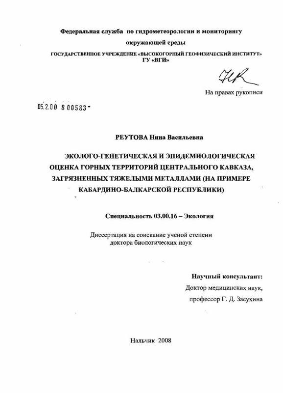 Титульный лист Эколого-генетическая и эпидемиологическая оценка горных территорий Центрального Кавказа, загрязненных тяжелыми металлами (на примере Кабардино-Балкарской Республики)