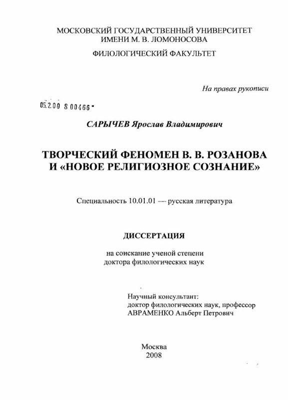 """Титульный лист Творческий феномен В.В. Розанова и """"новое религиозное сознание"""""""