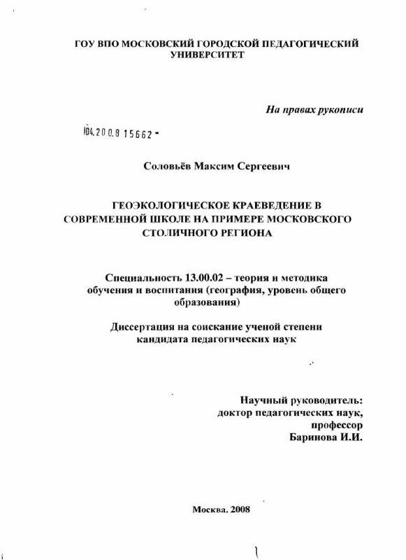 Титульный лист Геоэкологическое краеведение в современной школе (на примере московского столичного региона)