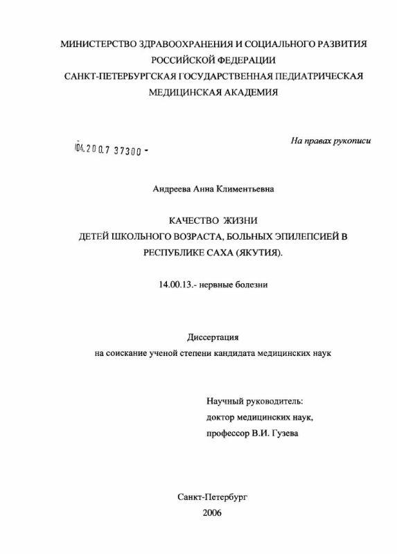 Титульный лист Качество жизни детей школьного возраста, больных эпилепсией в Республике Саха (Якутия)