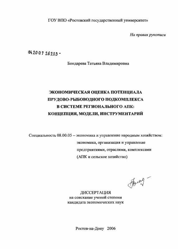 Титульный лист Экономическая оценка потенциала прудово-рыбоводного подкомплекса в системе регионального АПК: концепция, модели, инструментарий