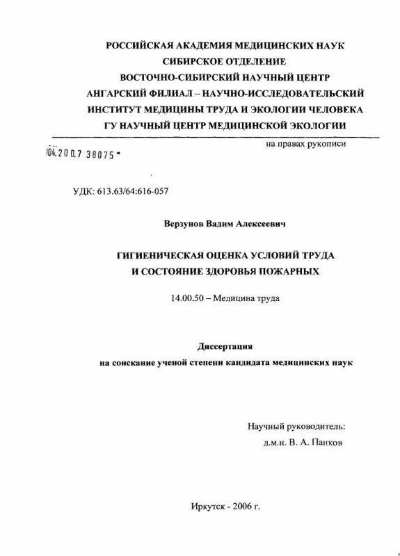 Титульный лист Гигиеническая оценка условий труда и состояние здоровья пожарных