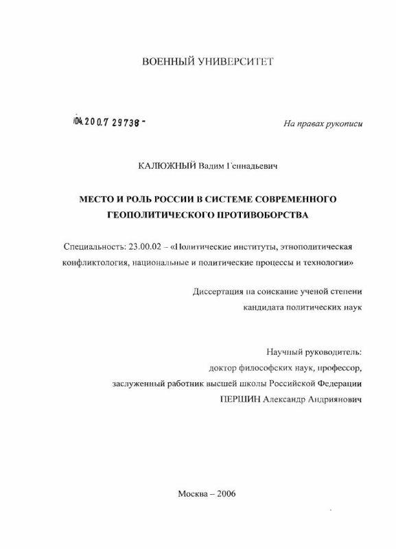 Титульный лист Место и роль России в системе современного геополитического противоборства