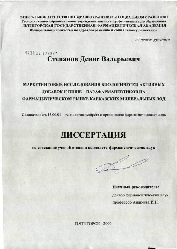 Титульный лист Маркетинговые исследования биологически активных добавок к пище - парафармацевтиков на фармацевтическом рынке Кавказских Минеральных Вод