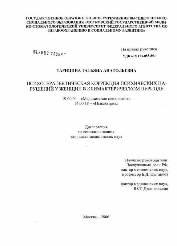 Титульный лист Психотерапевтическая коррекция психических нарушений у женщин в климактерическом периоде