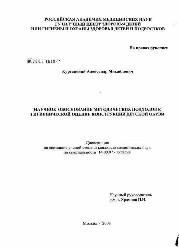 Титульный лист Научное обоснование методических подходов к гигиенической оценке конструкции детской обуви
