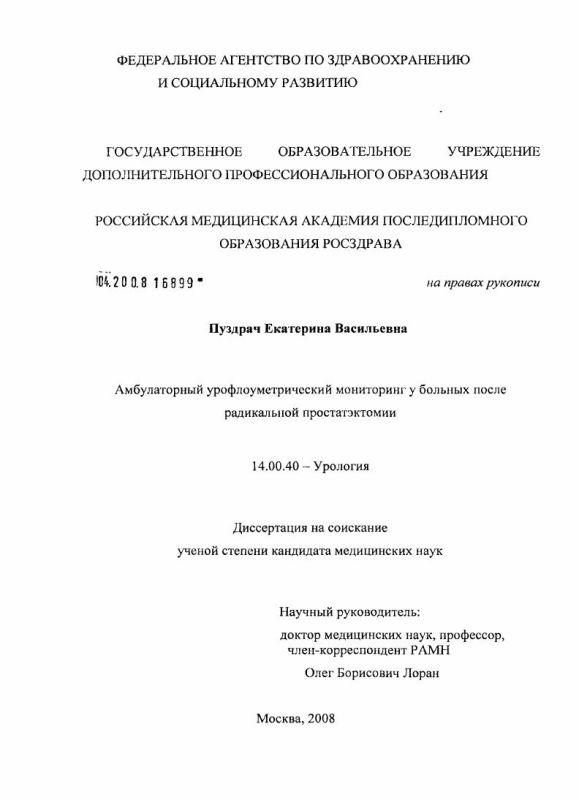 Титульный лист Амбулаторный урофлоуметрический мониторинг у больных после радикальной простатэктомии
