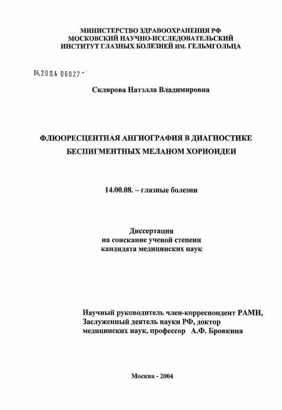 Титульный лист Флюоресцентная ангиография в диагностике беспигментных меланом хориоидеи