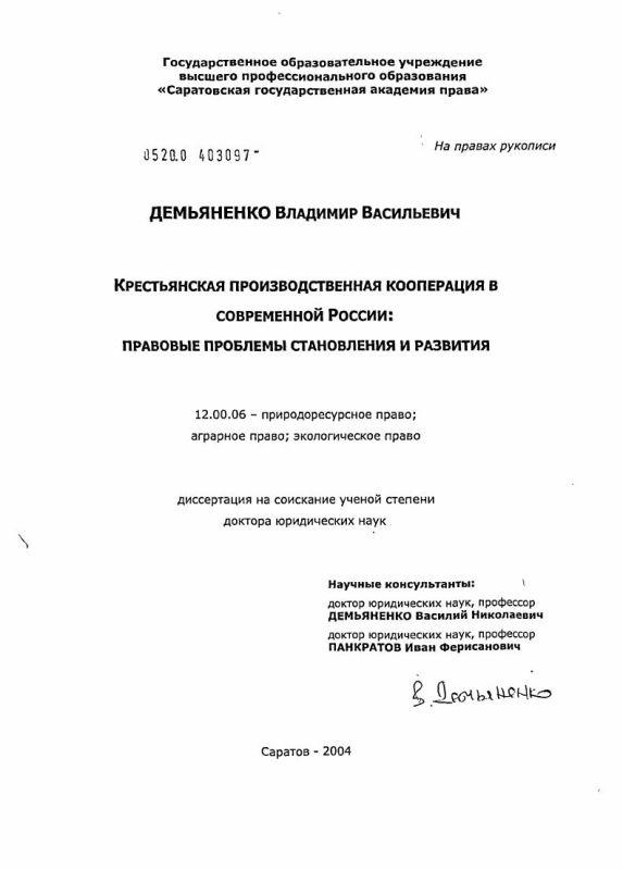 Титульный лист Крестьянская производственная кооперация в современной России: правовые проблемы становления и развития