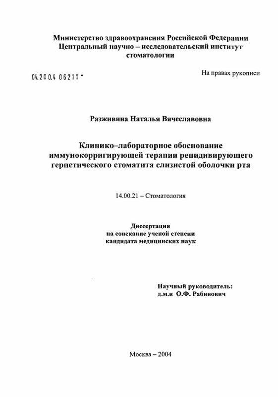 Титульный лист Клинико-лабораторное обоснование иммунокорригирующей терапии рецидивирующего герпетического стоматита слизистой оболочки рта