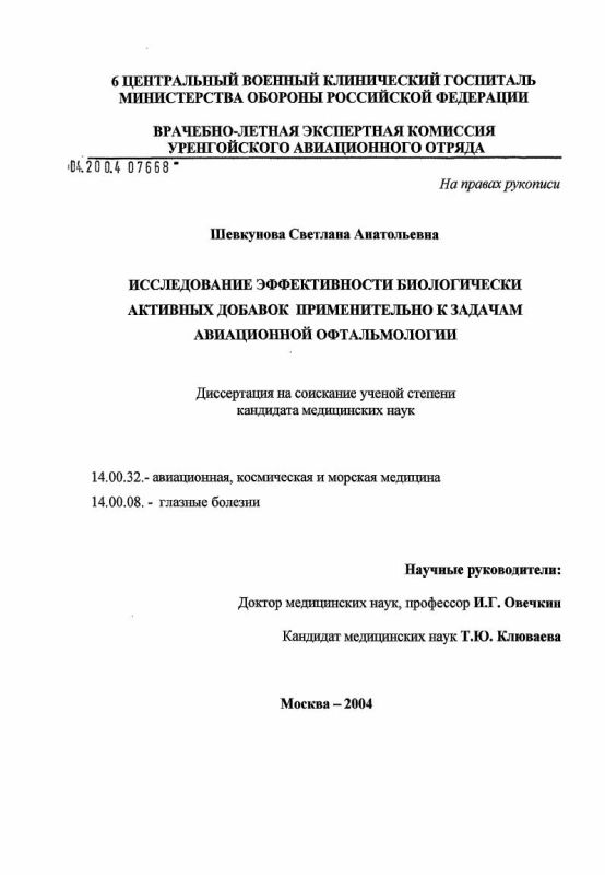 Титульный лист Исследование эффективности биологически активных добавок применительно к задачам авиационной офтальмологии