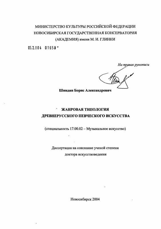 Титульный лист Жанровая типология древнерусского певческого искусства