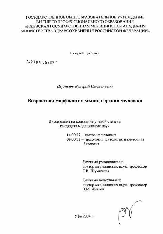 Титульный лист Возрастная морфология мышц гортани человека