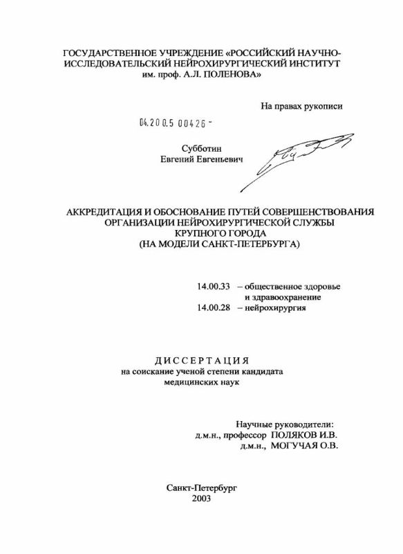 Титульный лист Аккредитация и обоснование путей совершенствования организации нейрохирургической службы крупного города (на модели Санкт-Петербурга)