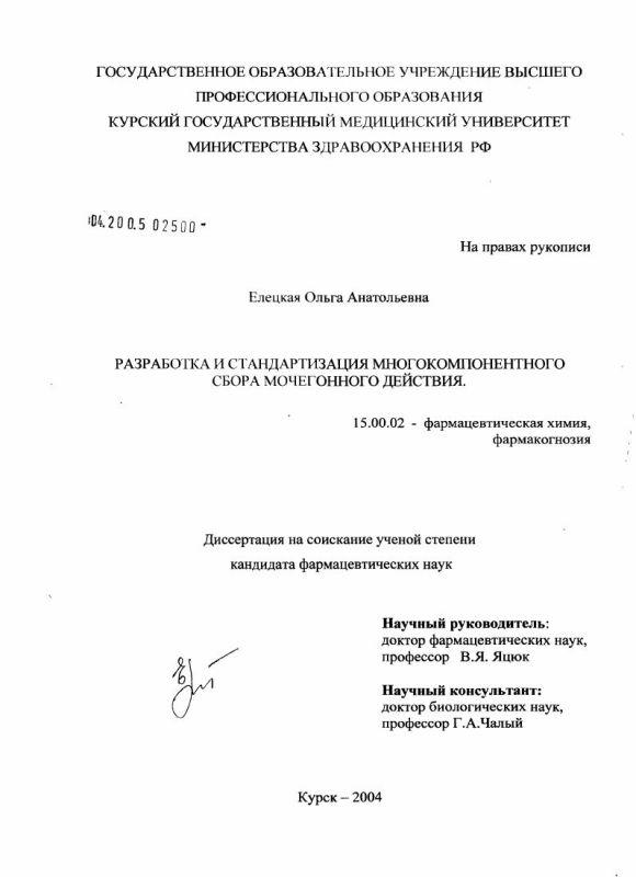 Титульный лист Разработка и стандартизация многокомпонентного сбора мочегонного действия