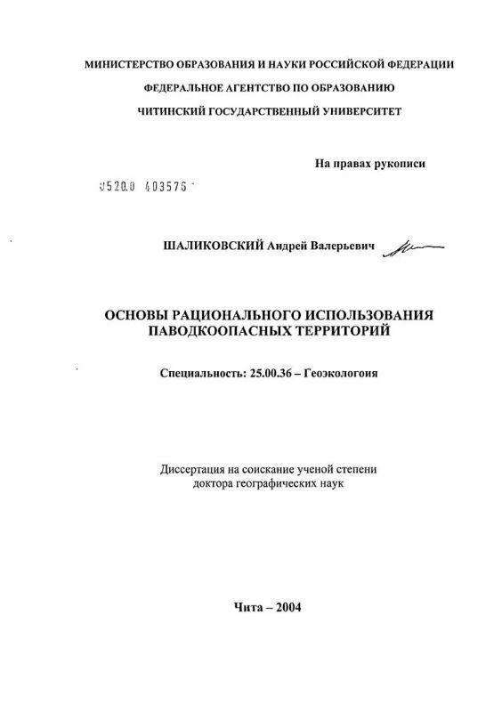 Титульный лист Основы рационального использования паводкоопасных территорий