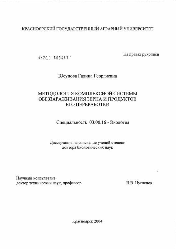 Титульный лист Методология комплексной системы обеззараживания зерна и продуктов его переработки
