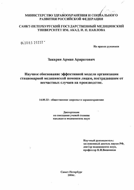 Титульный лист Научное обоснование эффективной модели организации стационарной медицинской помощи лицам, пострадавшим от тяжелых несчастных случаев на производстве