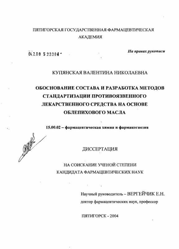 Титульный лист Обоснование состава и разработка методов стандартизации противоязвенного лекарственного средства на основе облепихового масла