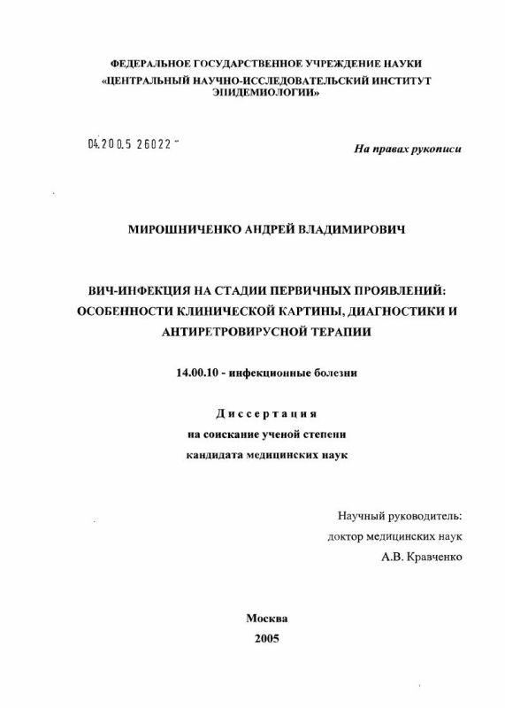 Титульный лист ВИЧ-инфекция на стадии первичных проявлений: особенности клинической картины, диагностики и антиретровирусной терапии