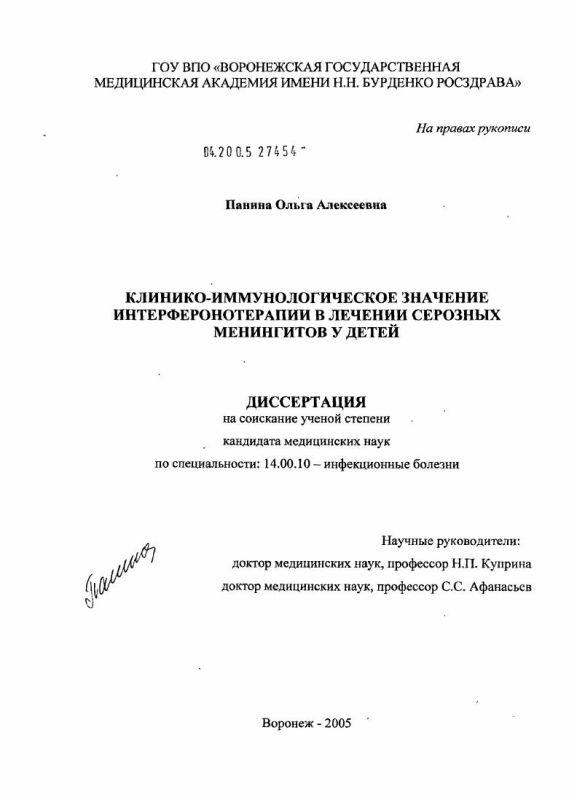 Титульный лист Клинико-иммунологическое значение интерферонотерапии в лечении серозных менингитов у детей