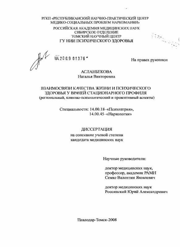 Титульный лист Взаимосвязи качества жизни и психического здоровья у врачей стационарного профиля (региональный, клинико-психологический и превентивный аспекты)