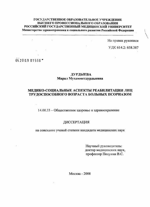 Титульный лист Медико-социальные аспекты реабилитации лиц трудоспособного возраста больных псориазом
