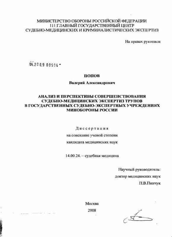 Титульный лист Анализ и перспективы совершенствования судебно-медицинских экспертиз трупов в государственных судебно-экспертных учреждениях Минобороны России