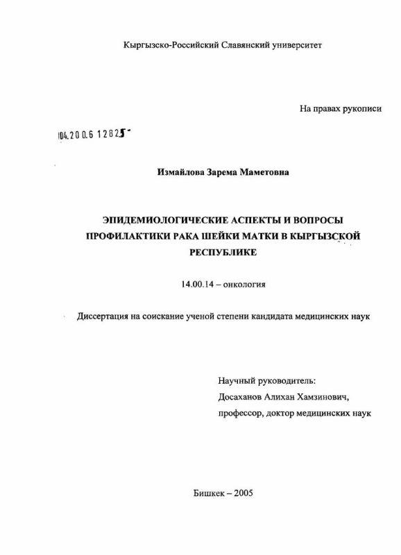 Титульный лист Эпидемиологические аспекты и вопросы профилактики рака шейки матки в Кыргызской Республике