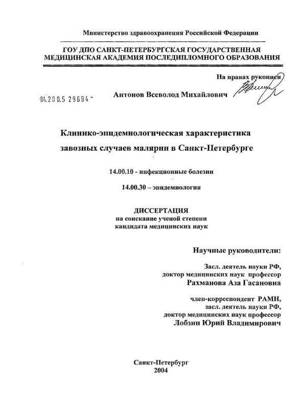 Титульный лист Клинико-эпидемиологическая характеристика завозных случаев малярии в Санкт-Петербурга