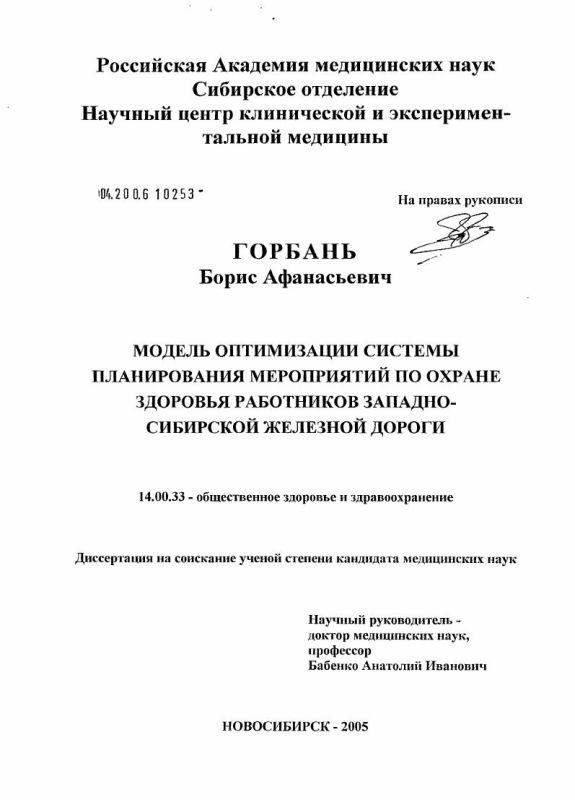 Титульный лист Модель оптимизации системы планирования мероприятий по охране здоровья работников Западно-Сибирской железной дороги