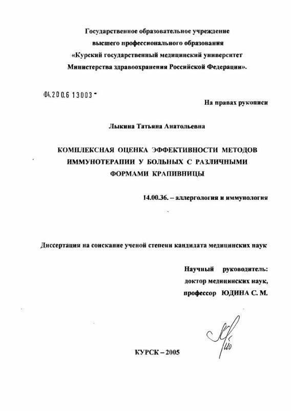 Титульный лист Комплексная оценка эффективности методов иммунотерапии у больных с различными формами крапивницы