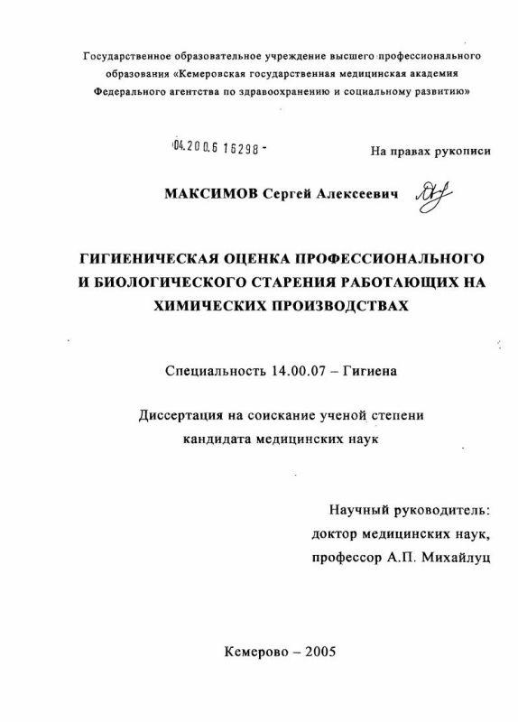 Титульный лист Гигиеническая оценка профессионального и биологического старения работающих на химических производствах