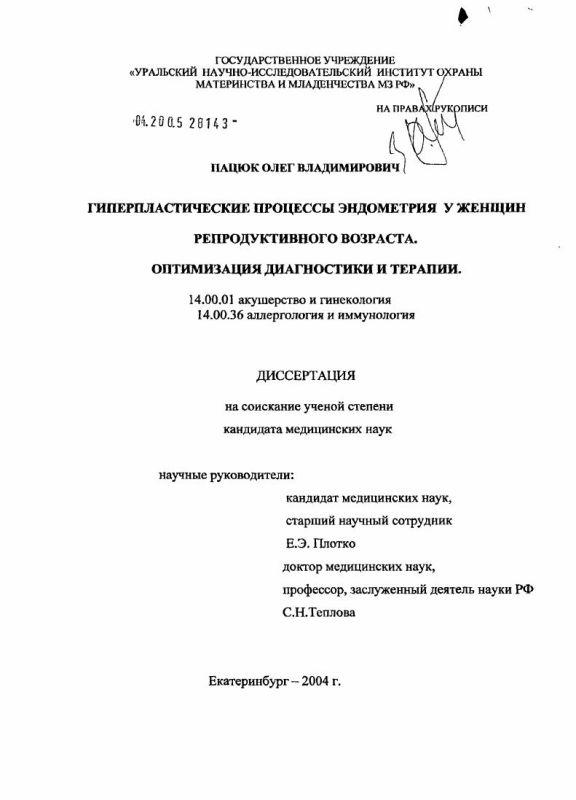 Титульный лист Гиперпластические процессы эндометрия у женщин репродуктивного возраста. Оптимизация диагностики и терапии