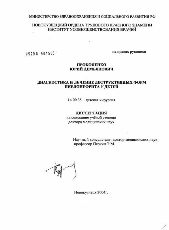 Титульный лист Диагностика и лечение деструктивных форм пиелонефрита у детей