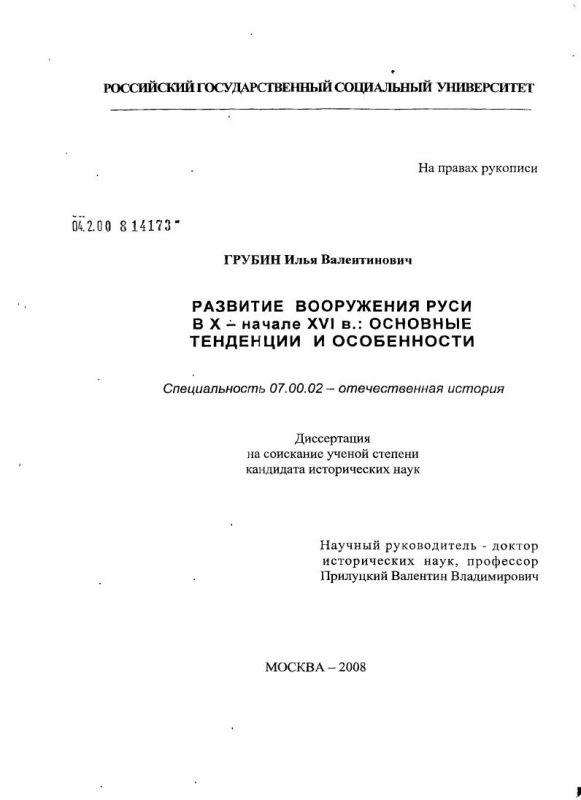 Титульный лист Развитие вооружения Руси в X - начале XVI в.: основные тенденции и особенности