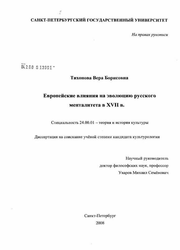 Титульный лист Европейские влияния на эволюцию русского менталитета в XVII в.