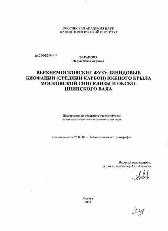 Титульный лист Верхнемосковские фузулинидовые биофации (средний карбон) южного крыла Московской синеклизы и Окско-Цнинского вала